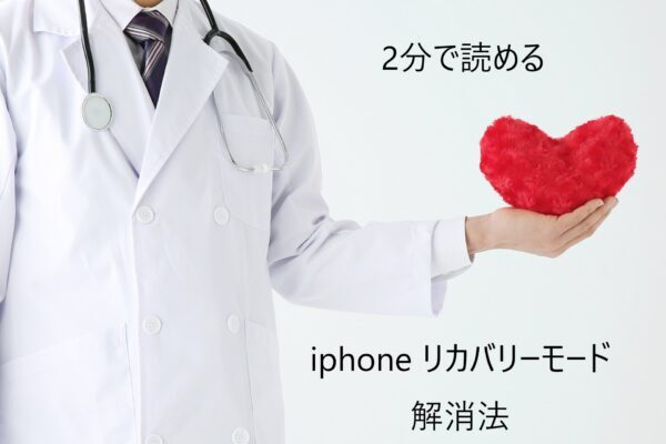 iphone リカバリーモード解消法