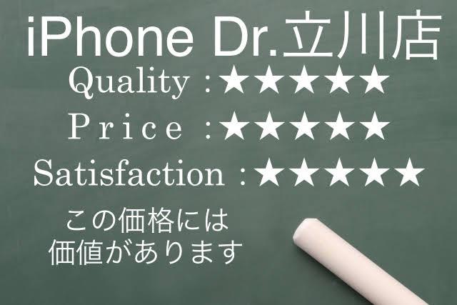 iphoneドクター立川店のこだわり