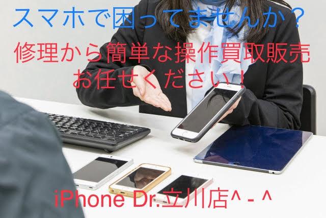 iphoneサポート