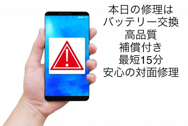 iphoneバッテリー高品質