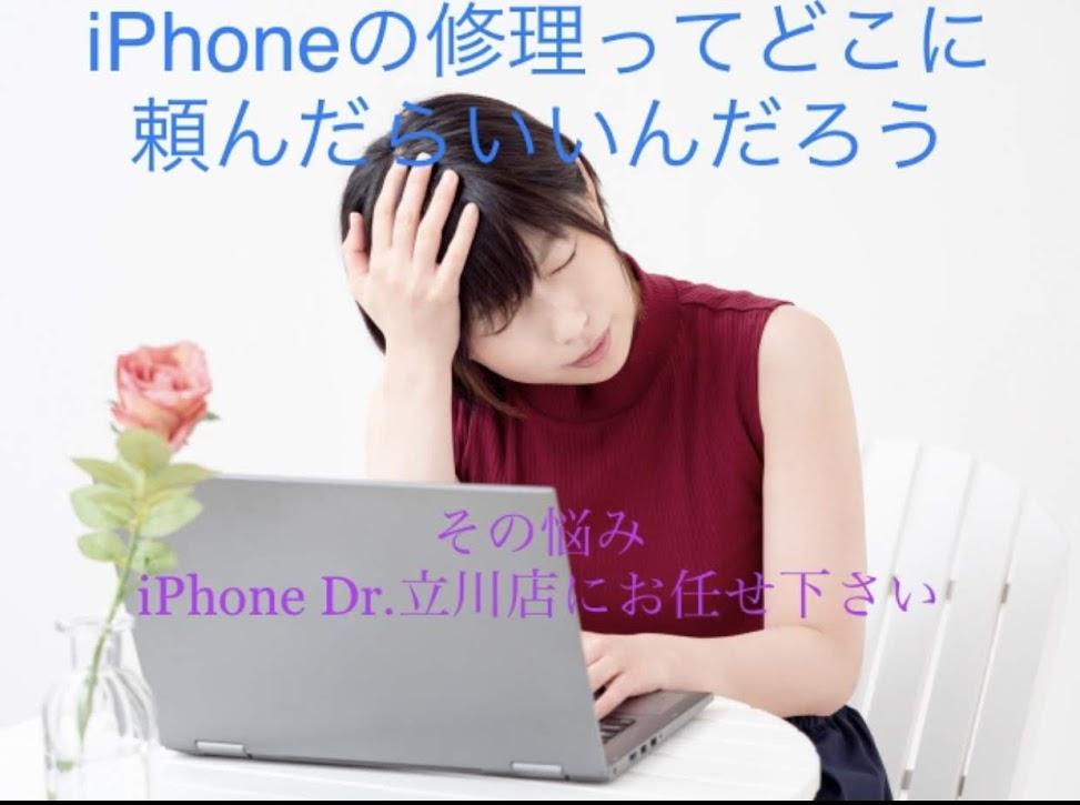 iphone修理はどこで