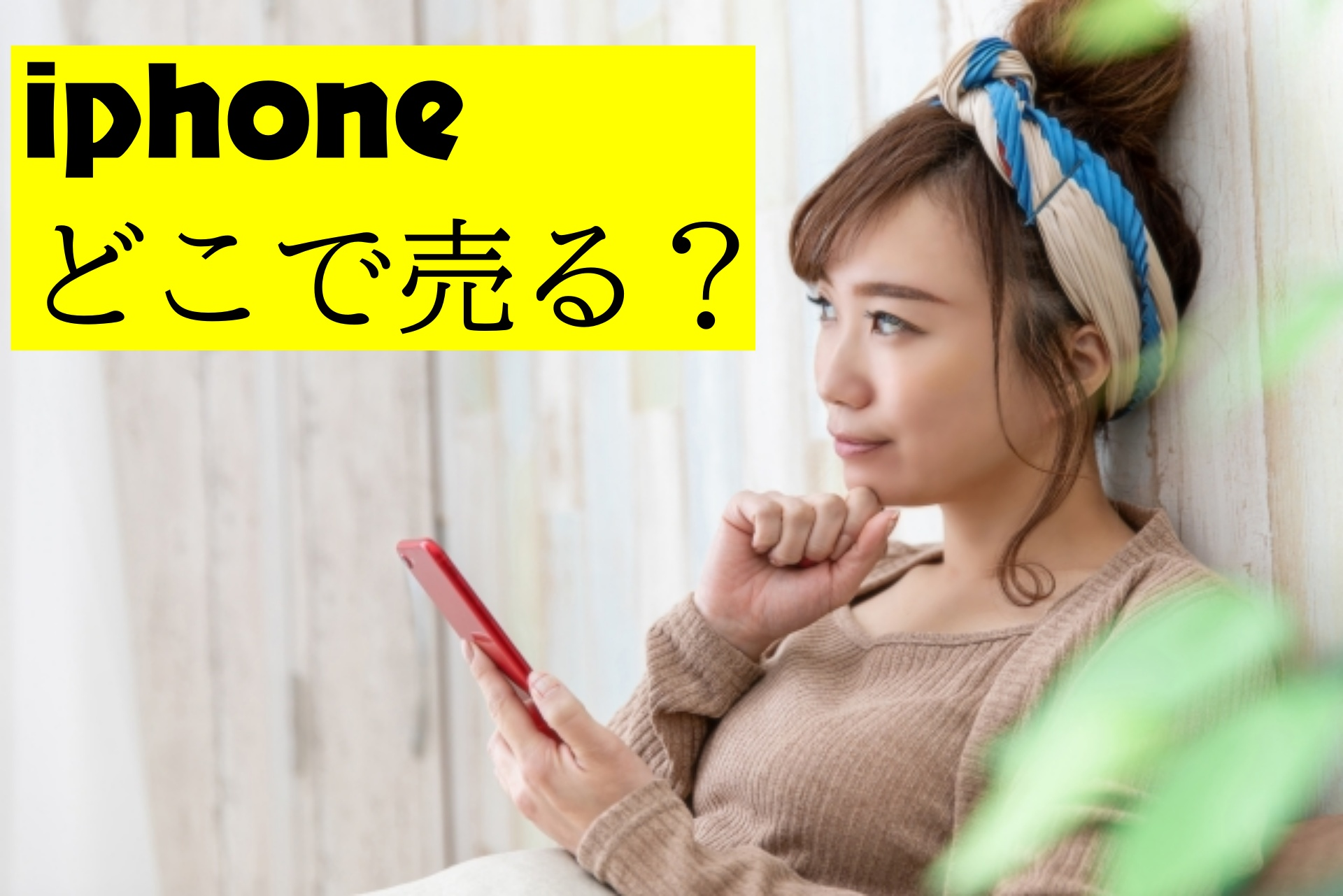 iphoneどこで売る