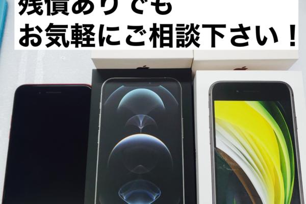 iphone高価買取中!