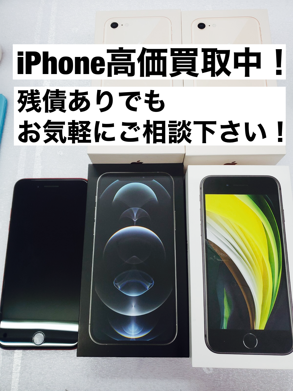 iphone高価買取中