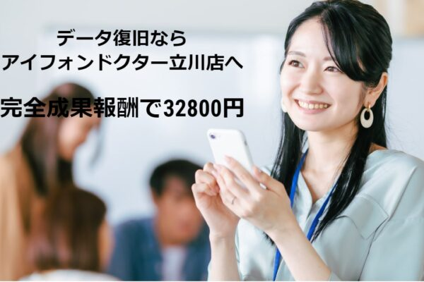 iphoneデータ復旧ならお任せ下さい。