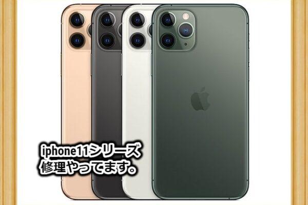 iphone11修理