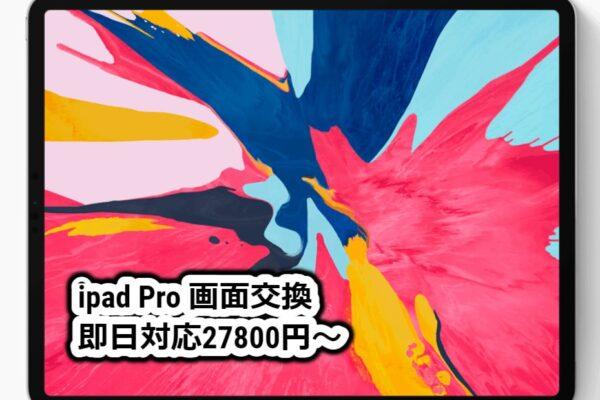 ipad Pro画面修理