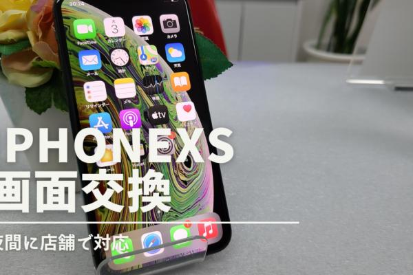 iPhoneXS画面交換 夜間対応