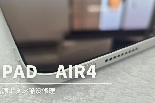 ipad Air4 電源ボタン陥没修理